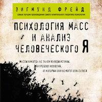 Психология масс и анализ человеческого Я - Зигмунд Фрейд