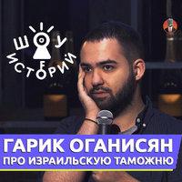 Гарик Оганисян - Про израильскую таможню [Шоу Историй] - Standup Club #1