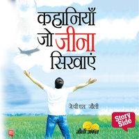 Kahaniyan Jo Jeena Sikhayen - J.P.S. Jolly