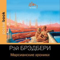 Марсианские хроники - Рэй Брэдбери