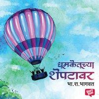 Dhoomketuchya Sheptavar - B.R. Bhagwat