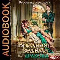 Вредная ведьма для дракона - Вероника Крымова