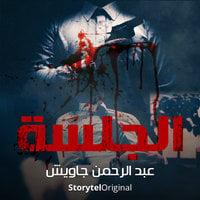 الجلسة - الموسم 1 الحلقة 6 - عبد الرحمن جاويش