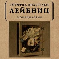 Монадология - Готфрид Вильгельм Лейбниц