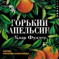 Горький апельсин - Клэр Фуллер
