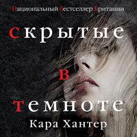 Скрытые в темноте - Кара Хантер