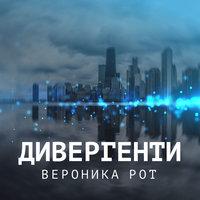 Дивергенти - Вероника Рот