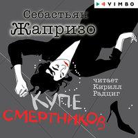 Купе смертников - Себастьян Жапризо