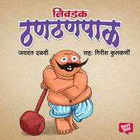 Nivdak ThanThan Paal - Jaywant Dalvi