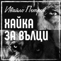 Хайка за вълци - Ивайло Петров