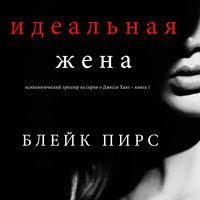 Идеальная жена (психологический триллер из серии о Джесси Хант – книга 1) - Блейк Пирс
