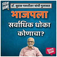 Bhajpala Sarvadhik Dhoka Kunacha? - Thinkbank