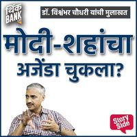 Modi - Shahancha Agenda Chukla - Thinkbank