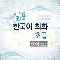 Practical Korean Conversation – Basic - Woo Sumi