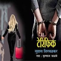 Terrific - Suhas Shirvalkar