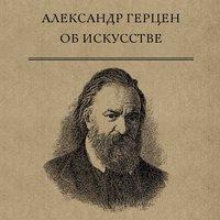 Об искусстве - Александр Герцен