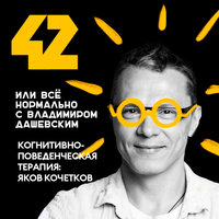 Когнитивно-поведенческая терапия: Яков Кочетков - Владимир Дашевский