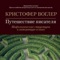 Путешествие писателя: Мифологические структуры в литературе и кино - Кристофер Воглер