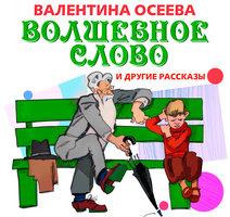 Волшебное слово и другие рассказы - Валентина Осеева