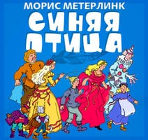 Синяя птица - Морис Метерлинк