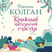 Книжный магазинчик счастья - Дженни Колган