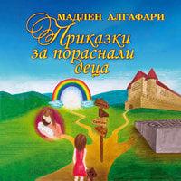 Приказки за пораснали деца - Мадлен Алгафари