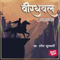Veerdhawal - Nathmadhav