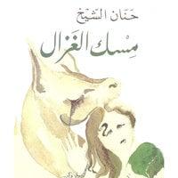 مسك الغزال - حنان الشيخ
