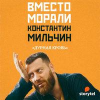 "1. ""Дурная Кровь"" Джон Карейру - Константин Мильчин, Александр Гаврилов"