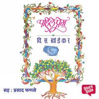 Pahile Prem - V.S. Khandekar