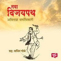 Nava Vijaypath - Avinash Dharmadhikari