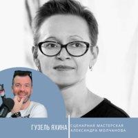 Гузель Яхина - Сценарная мастерская Александра Молчанова