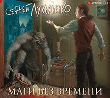 Маги без времени - Сергей Лукьяненко