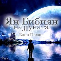 Ян Бибиян на Луната - Елин Пелин