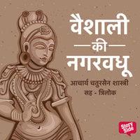 Vaishali ki Nagarvadhu - Acharya Chatursen Shastri
