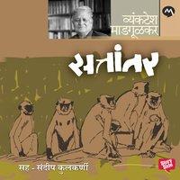 Sattantar - Vyanktesh Madgulkar