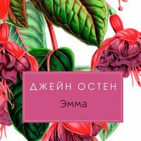 Эмма - Джейн Остен