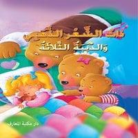 ذات الشعر الذهبي والدببة الثلاثة - دار مكتبة المعارف