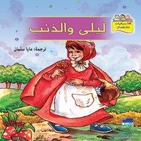 ليلى والذئب - دار المؤلف للنشر والطباعة والتوزيع