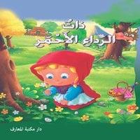 ذات الرداء الأحمر - دار مكتبة المعارف