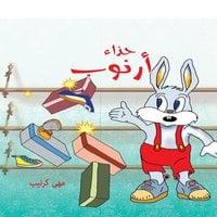 حذاء أرنوب - مهى كرنيب