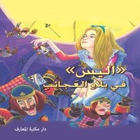 أليس في بلاد العجائب - دار مكتبة المعارف