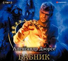 Бабник - Александр Дэорсе