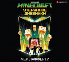 Minecraft: Утерянные дневники - Мер Лафферти