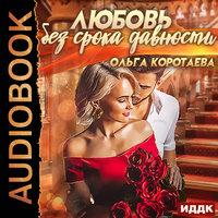 Любовь без срока давности - Ольга Коротаева