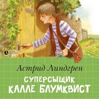 Суперсыщик Калле Блумквист. Книга 1 - Астрид Линдгрен