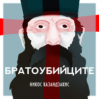 Братоубийците - Никос Казандзакис