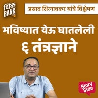 Bhavishyat Yevu Ghatleli Saha Tantradnyane - Think Bank