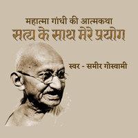 Mahatma Gandhi - 1 - Mohan Das Karam Chand Gandhi