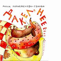Дакел, не! или мечките II - Мила Попнеделева-Генова